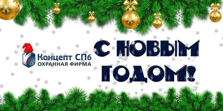 Поздравление с Новым Годом 2020 и Рождеством - охранное предприятие Концепт СПб
