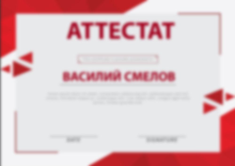 """новости, аттестат """"Концепт СПб"""".png"""