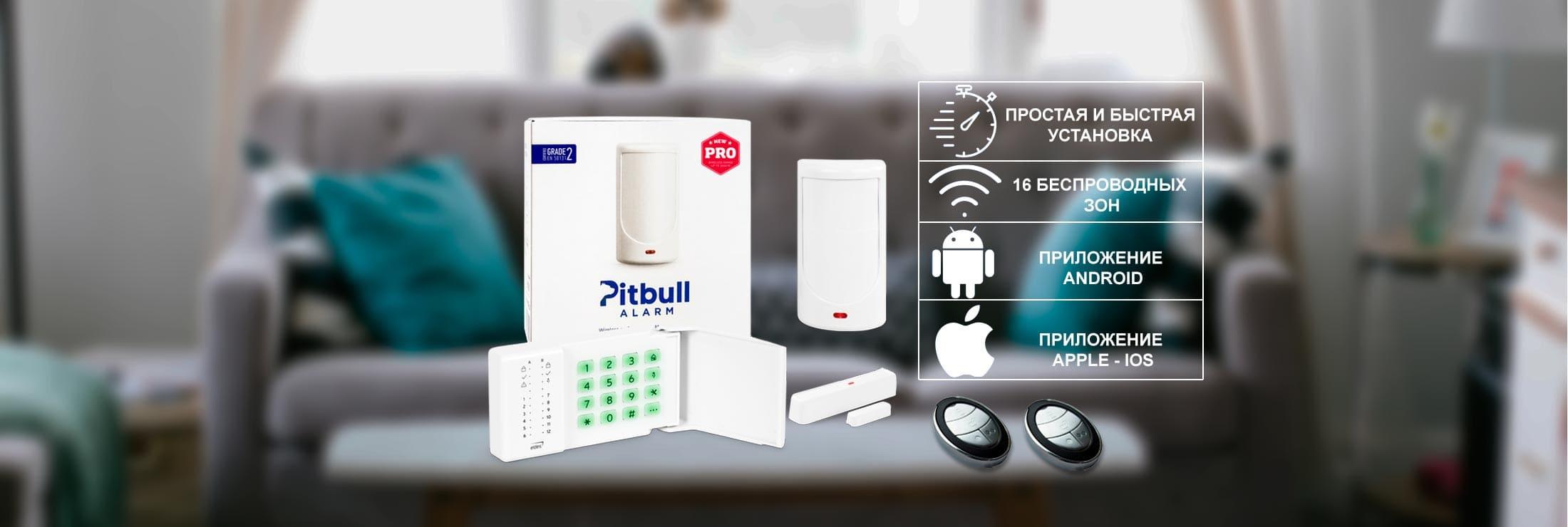 Комплект профессиональной беспроводной GSM охранной сигнализации ELDES Pitbull Alarm Pro