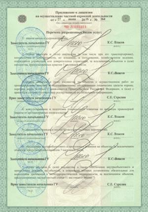 приложение к лицензии охранного предприятия.png