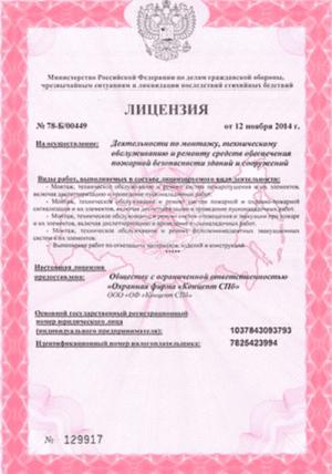 лицензия охранного предприятия.png