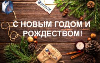 Поздравление с Новым годом 2018 и Рождеством