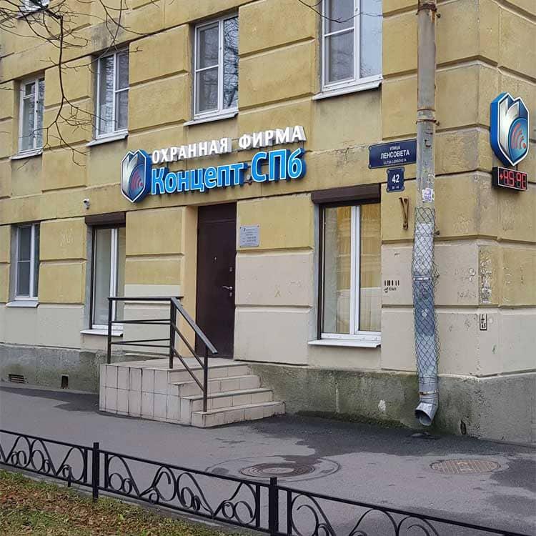 Офис охранного предприятия Концепт СПб в Московском районе Санкт-Петербурга